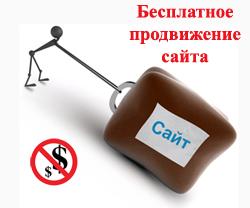 Бесплатно раскрутка сайтов каталог сайтов-раскрутка.1.00